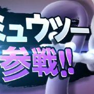 """Em """"Super Smash Bros"""": o personagem Mewtwo é incluído através de um DLC"""
