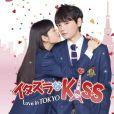 """""""Mischievous Kiss: Love in Tokyo"""" é dorama conhecido no Ocidente"""