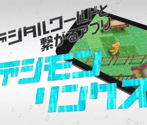 "Jogo ""Digimon Linkz"", da Bandai Namco, ganha seu segundo trailer!"