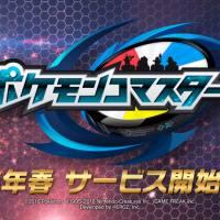 """Enquanto """"Pokémon GO!"""" não chega, Nintendo anuncia novo jogo para Android e iOS no Japão!"""